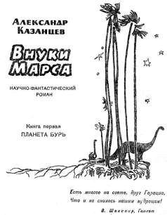 Sceptic-Ratio. 6. Наивностью. Александр Петрович Казанцев