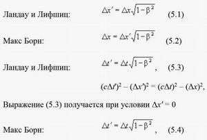 Выражения (5.1) – (5.4)