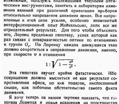 Текст 1 из статьи Минковского