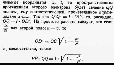 Текст 2 из статьи Минковского