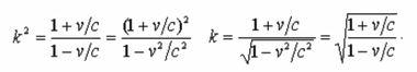 Релятивистская формула доплеровского эффекта