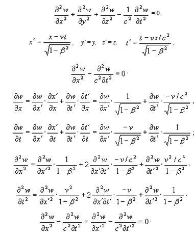 Инвариантность волнового уравнения