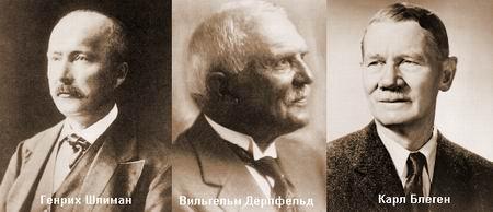 Heinrich Schliemann, Wilhelm Dorpfeld, Carl Blegen